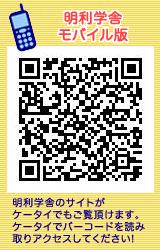 学研CAI西葛西モバイル版QRコード